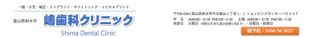 富山県射水市の歯医者|インプラント 矯正 嶋歯科クリニック